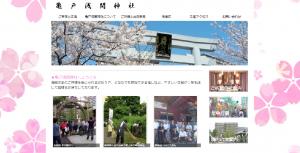 亀戸浅間神社さん_Webサイト